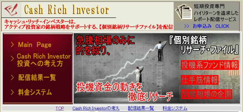 【キャッシュ・リッチ・インベスター(Cash Rich Investor)】悪徳詐欺か評価