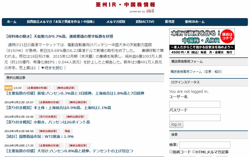 【アシュウアイアール(ashu IR)】悪徳詐欺か評価