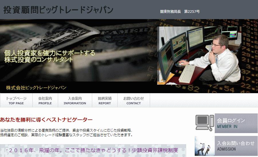 【投資顧問ビッグトレードジャパン】悪徳詐欺か評価