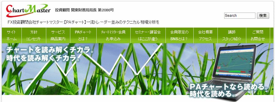 【チャートマスター(Chart Master)】悪徳詐欺か評価
