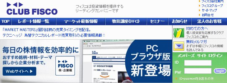 【クラブフィスコ(CLUB FISCO)】悪徳詐欺か評価