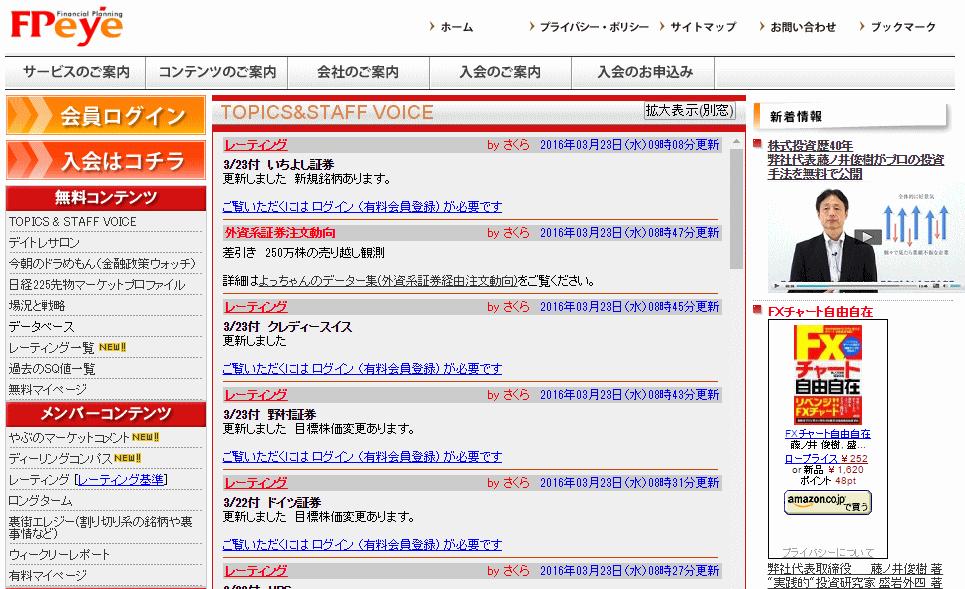 【エフピーアイ(FPeye)】悪徳詐欺か評価