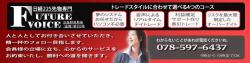 【フューチャーボイス(FUTUREVOICE)】悪徳詐欺か評価