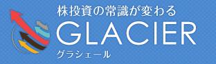 【グラシェール(Glacier)】悪徳詐欺か評価