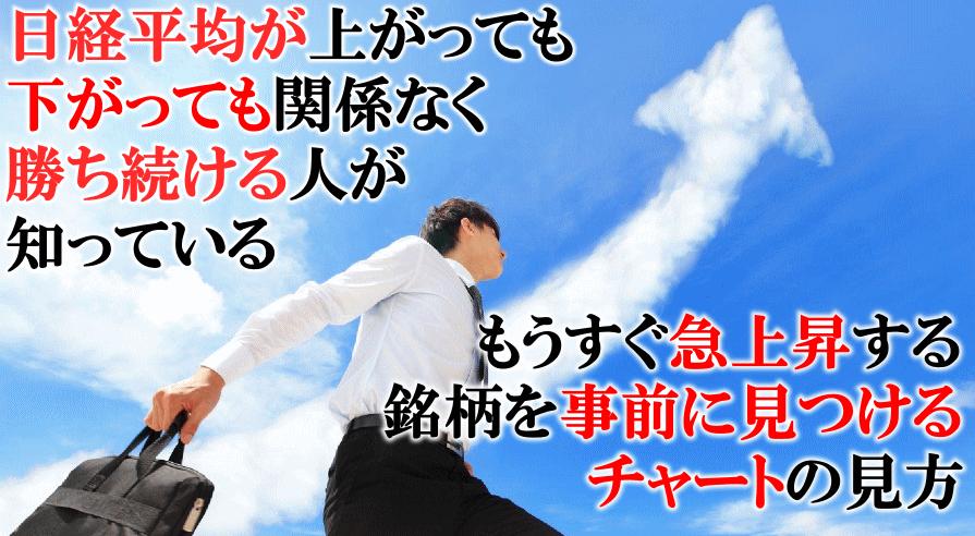 【5日株トレード法】悪徳詐欺か評価