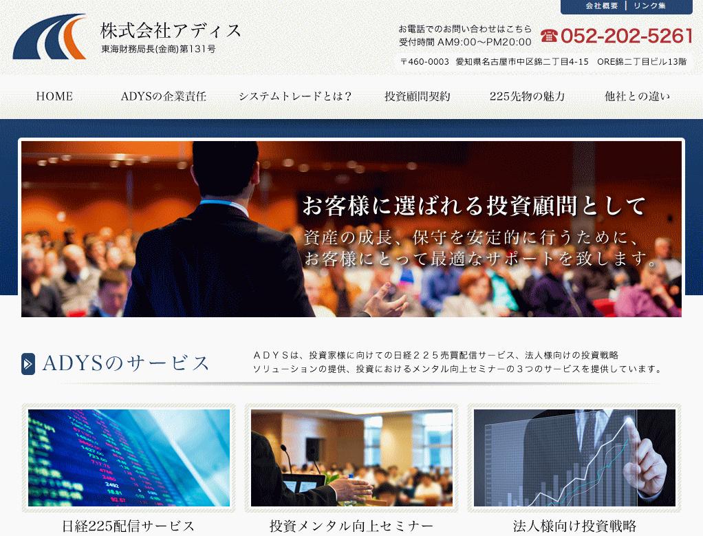 【株式会社アディス(ADYS)】悪徳詐欺か評価