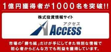 【アクセス(access)】悪徳詐欺か評価