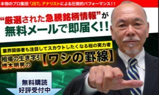 【ジャパンストックトレード(Japan Stock Trade)】悪徳詐欺か評価