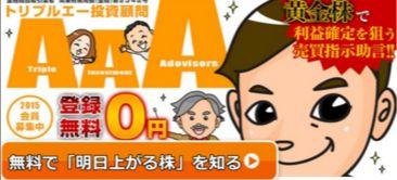 【トリプルエー投資顧問】悪徳詐欺か評価