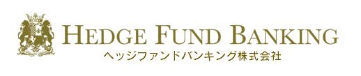 【ヘッジファンドバンキング(Hedge Fund Banking)】悪徳詐欺か評価