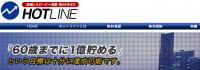 【ホットライン(HOTLINE)】悪徳詐欺か評価