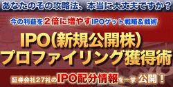 【IPO(新規公開株)プロファイリング獲得術】悪徳詐欺か評価
