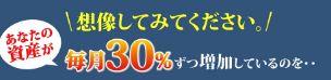 【ミラートレード】悪徳詐欺か評価