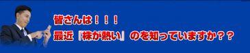 福田式テクニカル投資基礎講座 キャンペーン