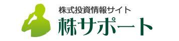 【株式投資情報サイト 株サポート】悪徳詐欺か評価
