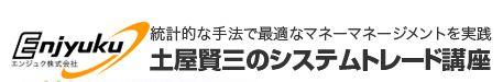 【土屋賢三のシステムトレード講座
