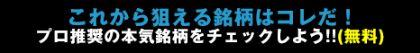 株×ブログ!銘柄NAVI 口コミ