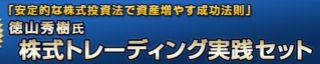 徳山秀樹の株式トレーディング講座 口コミ