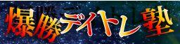 「ばくちゃんの爆勝デイトレブログ」明日上がるデイトレ銘柄をGET!