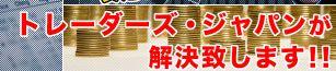 トレーダーズ・ジャパン 口コミ