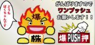 「ばくちゃんの爆勝デイトレブログ」明日上がるデイトレ銘柄をGET! 口コミ