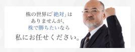 新生ジャパン投資 口コミ