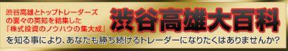 渋谷高雄オフィシャルサイト 口コミ