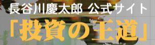 長谷川慶太郎 公式サイト「投資の王道