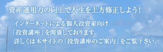 太田忠投資評価研究所株式会社 口コミ