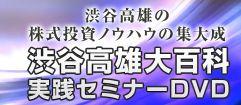 渋谷高雄大百科実践セミナーDVD