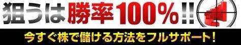 龍虎株式投資會 口コミ