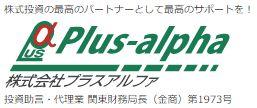 株式会社プラス・アルファ
