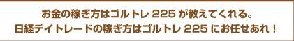 ゴルトレ225 評判