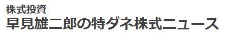 早見雄二郎の特ダネ株式ニュース