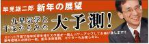 早見雄二郎の特ダネ株式ニュース 口コミ