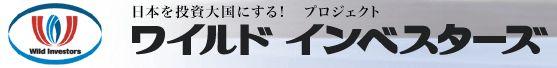 WILD INVESTORS/ワイルドインベスターズ 評判