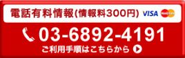 早見雄二郎の特ダネ株式ニュース 評判