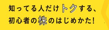 SHIO株