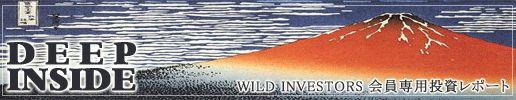 WILD INVESTORS/ワイルドインベスターズ 口コミ
