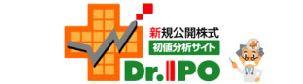 新規公開株 初値予想サイト ドクター IPO