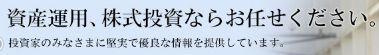 株式投資情報.com 口コミ
