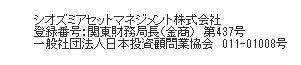 シオズミアセットマネジメント株式会社 評判