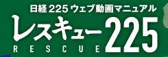 【日経225先物トレード・動画マニュアル「レスキュー225」】悪徳詐欺か評価