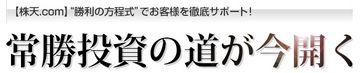 株天.COM 口コミ