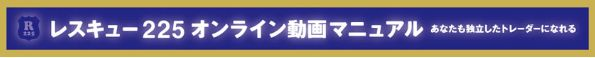 レスキュー225 評判