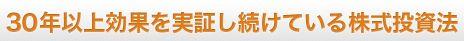 堀式株式投資術DVD 口コミ