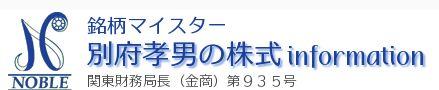 銘柄マイスター別府孝男の株式information