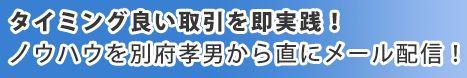 銘柄マイスター別府孝男の株式information 口コミ