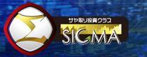 サヤ取り投資クラブSIGMAオフィシャルサイト