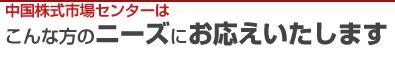 中国株式市場センター 評判